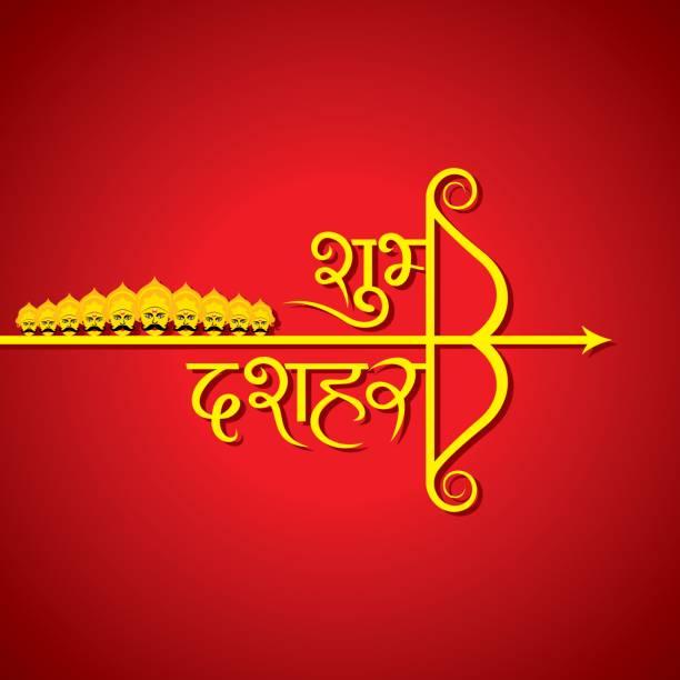 dussehra festival greeting or - Dussehra Clipart