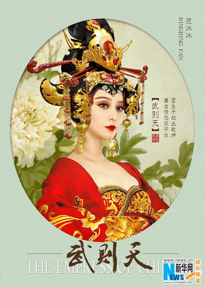 Posters for upcoming TV series u0027The Empress of Chinau0027 starring Fan Bingbing  as Empress