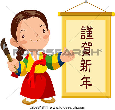 first day of the year, happy new year, m-first day of the year, happy new year, message, korean dress, beginning-16