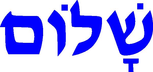 Hebrew Clipart #1