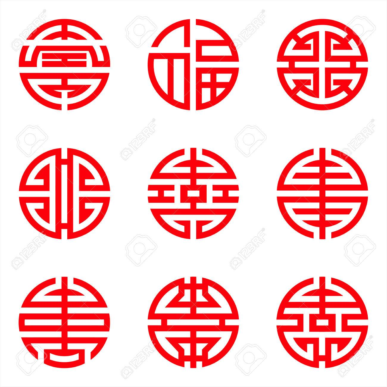 Traditional Chinese lucky symbols for blessing people having a long-life  Stock Vector - 68402404
