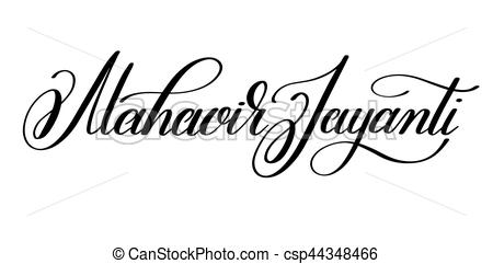 Mahavir Jayanti Hand Written Lettering I-mahavir jayanti hand written lettering inscription to indian hol -  csp44348466-16