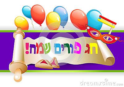 Purim Clip Art