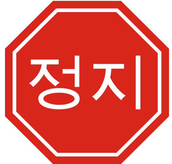 Stop Sign Clipart-stop sign clipart-14