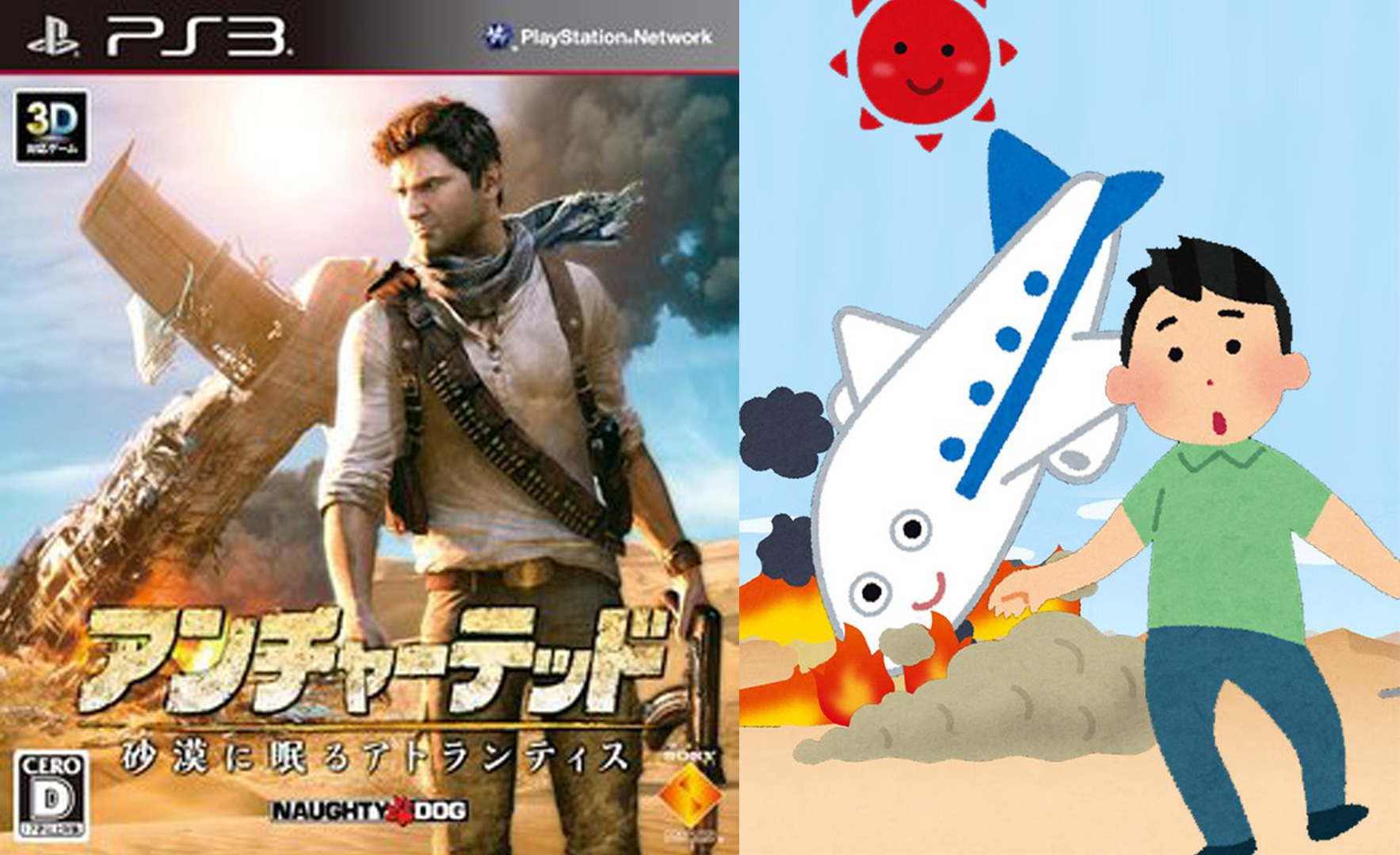 Uncharted 3: Drakeu0027s Dece - Uncharted Clipart